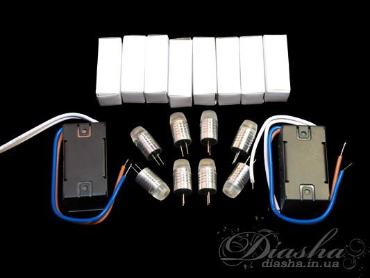 Комплект LED ламп и блоков питания для переделки люстры на 16 лампЭлектрофурнитура, Блоки питания для светодиодов, Светодиодные лампы G4, АКЦИЯ!!!