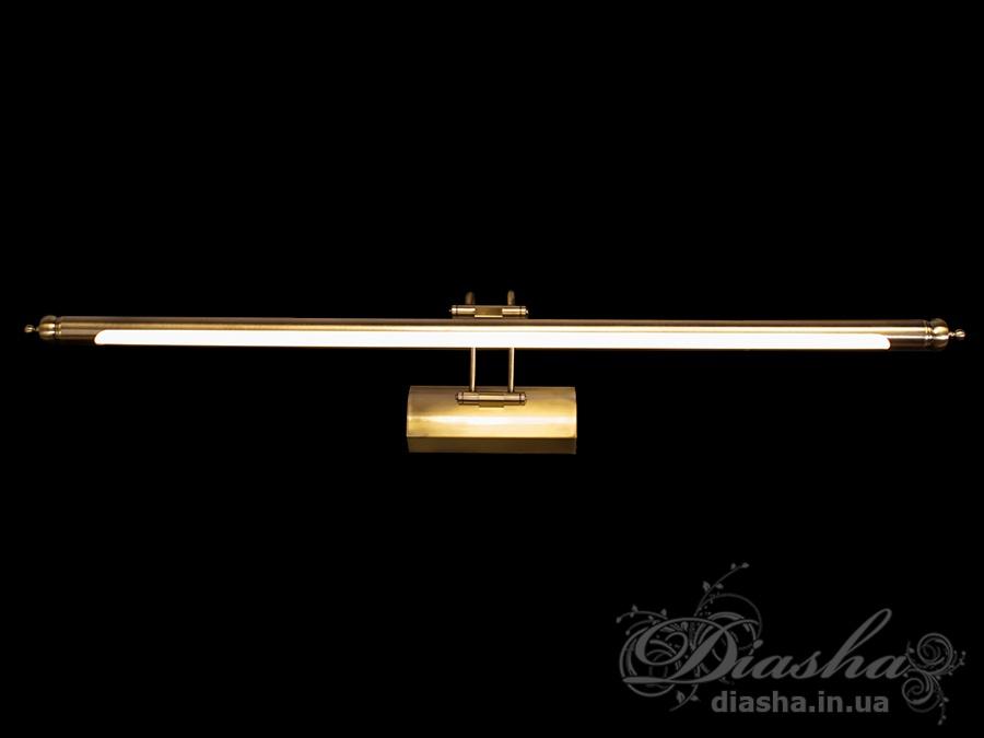 Подсветка для зеркал и картин 10W, 85смСпоты, Подсветка для зеркала, Светильники для картин, Источники направленного света